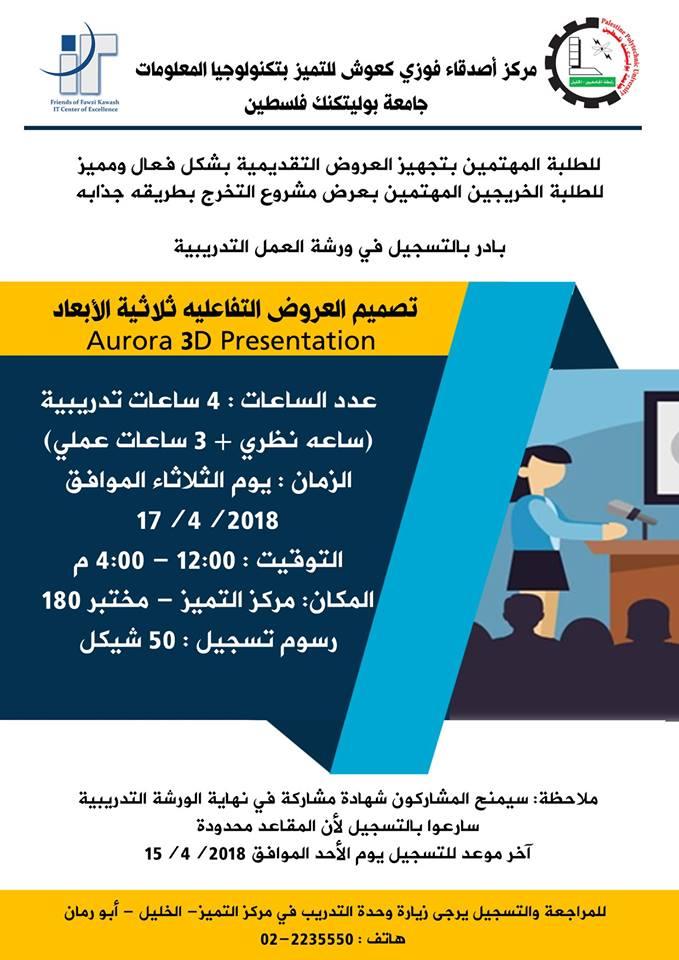 "Palestine Polytechnic University (PPU) - اعلان عن ورشة عمل بعنوان ""تصميم العروض التفاعلية ثلاثية الابعاء"""