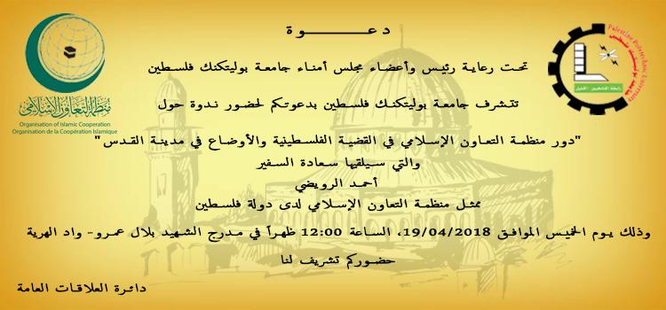 "Palestine Polytechnic University (PPU) - ""دور منظمة التعاون الإسلامي في القضية الفلسطينية والأوضاع في مدينة القدس"""