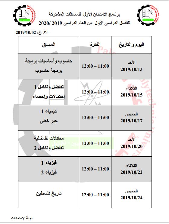 Palestine Polytechnic University (PPU) - برنامج الامتحان الاول للمساقات المشتركة