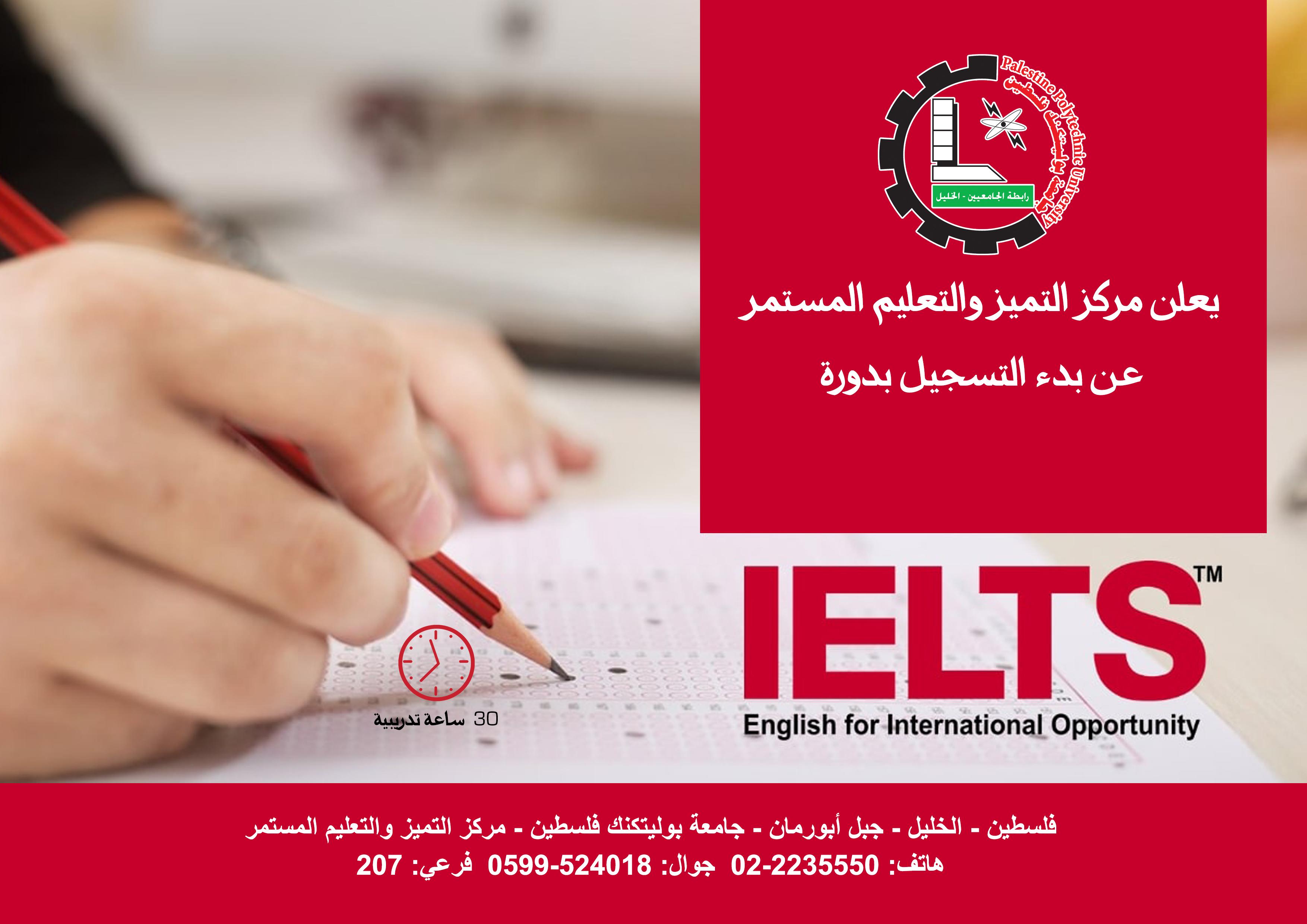 "Palestine Polytechnic University (PPU) - اعلان دورة ""IELTS"""