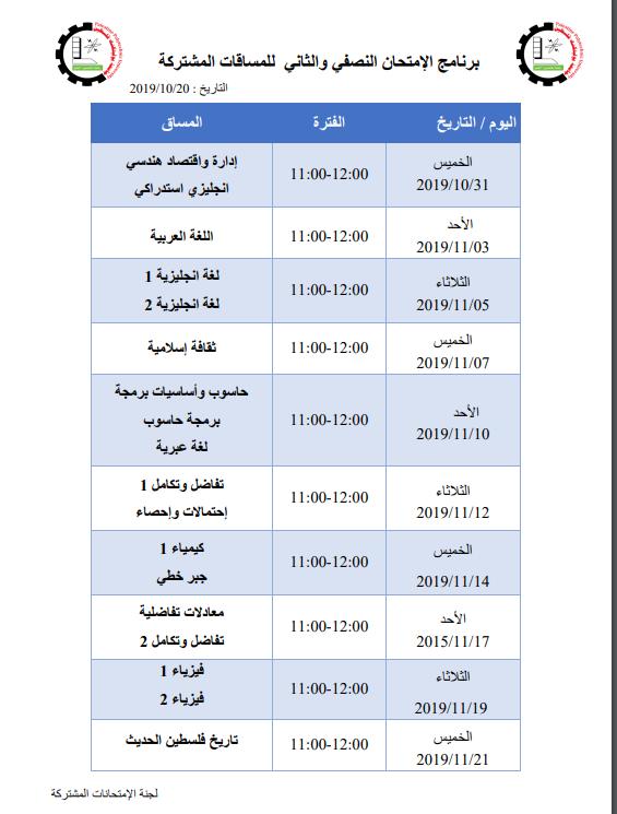 Palestine Polytechnic University (PPU) - برنامج الامتحان النصفي والثاني