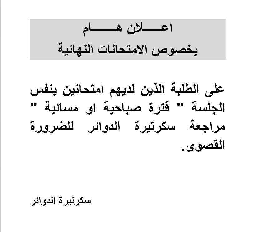 Palestine Polytechnic University (PPU) - اعلان بخصوص الامتحانات النهائية