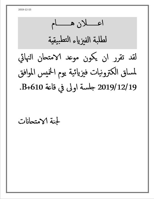 Palestine Polytechnic University (PPU) - اعلان الى طلبة مساق الكترونيات فيزيائية